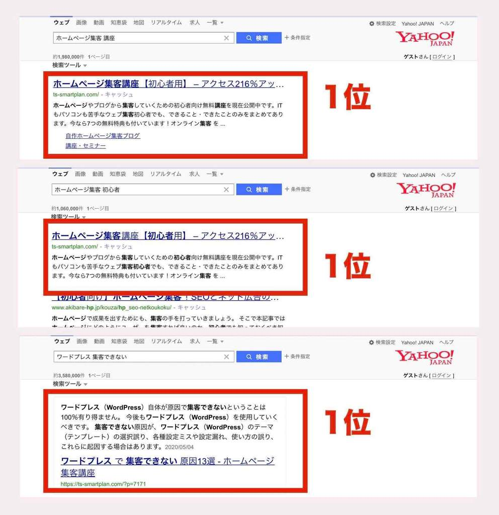 Yahoo!検索順位1位例