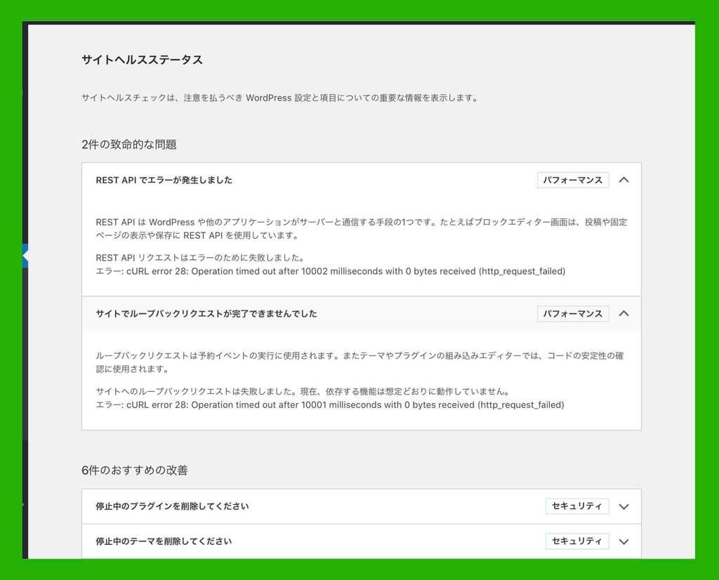 サイトヘルスステータス画面例