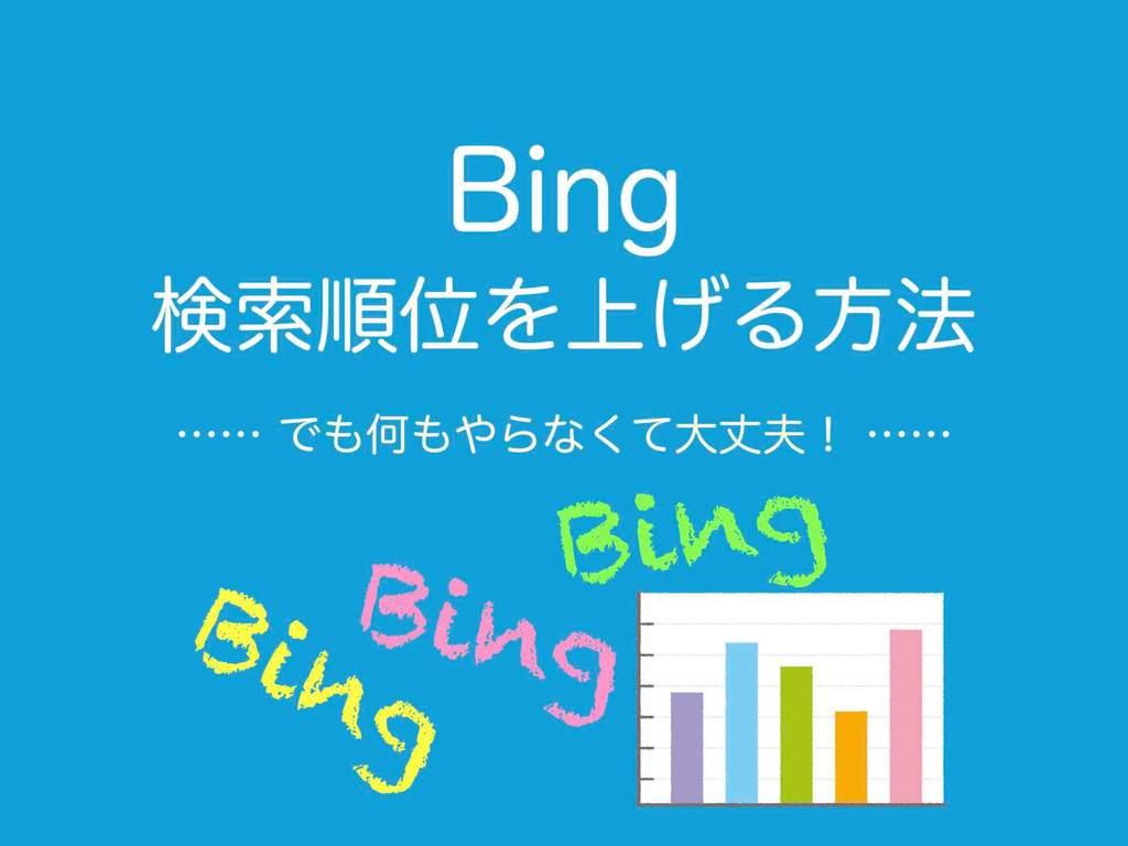 Bing検索順位を上げる方法