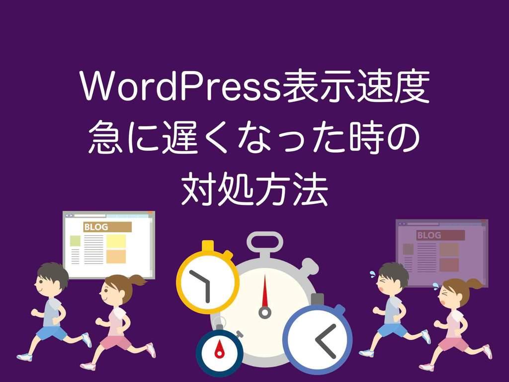 WordPress表示速度が急に遅くなった時の対処方法