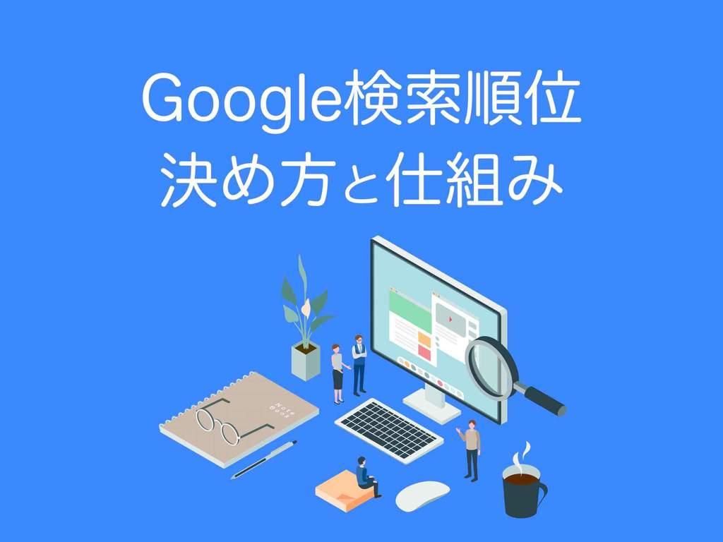 Google検索順位の決め方と仕組み