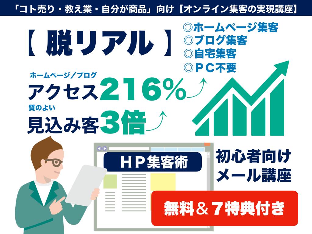 HP集客無料メール講座10ステップ