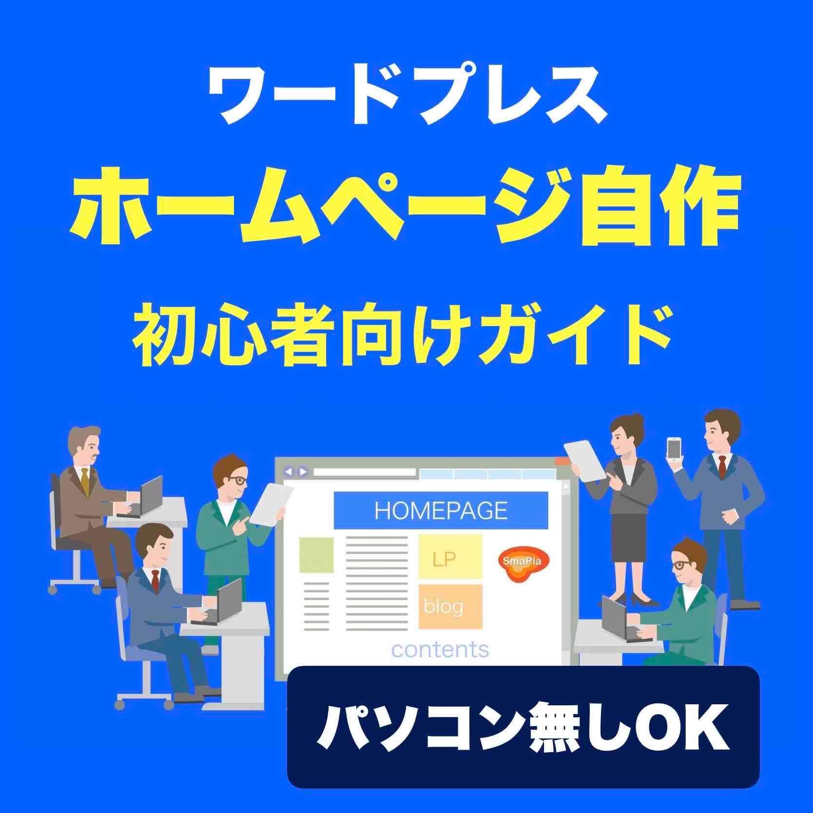 ホームページ自作入門ガイド