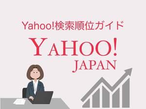 Yahoo!検索順位ガイド(Googleとの違い・確認チェック・検索順位を上げる方法)