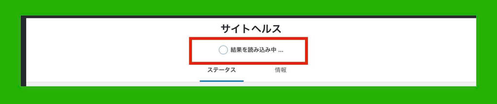 WordPressサイトヘルス結果読み込み中画面