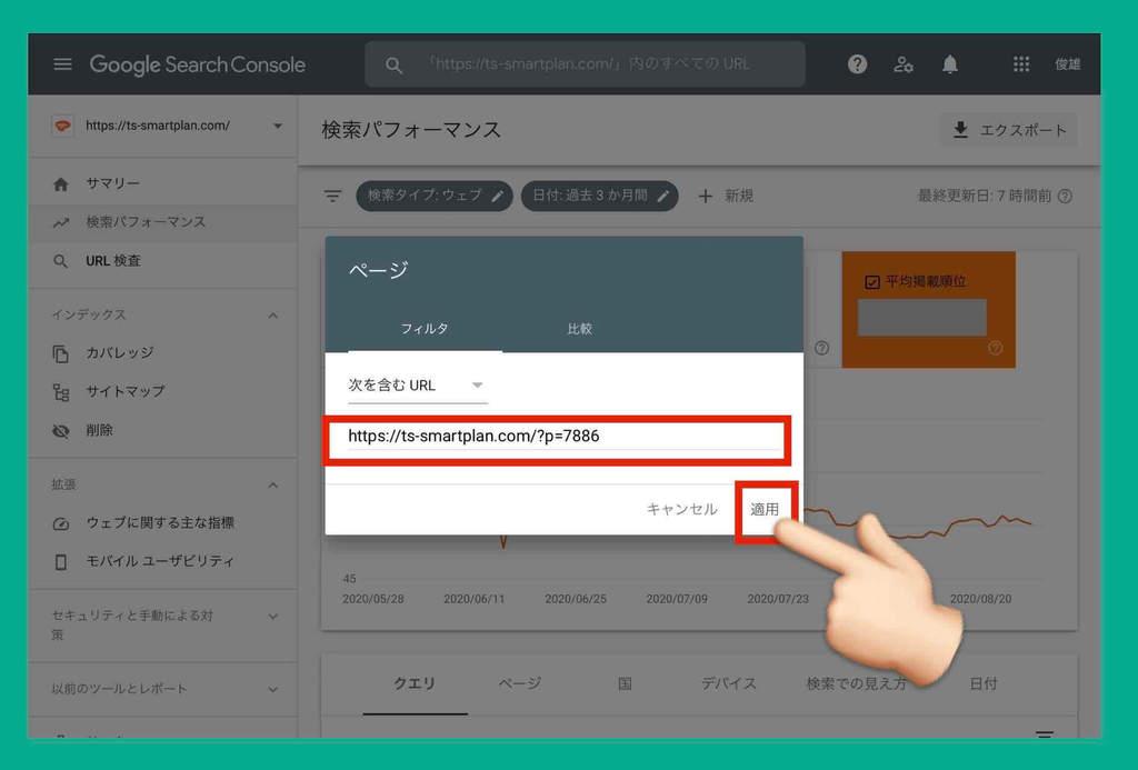 Googleサーチコンソールに調べたいページを条件指定