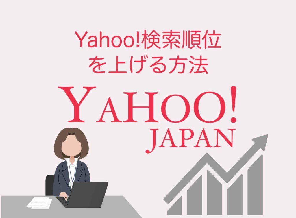 Yahoo検索順位を上げる方法