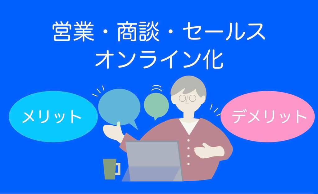 オンライン化のメリット・デメリット(営業・商談・セールス編)