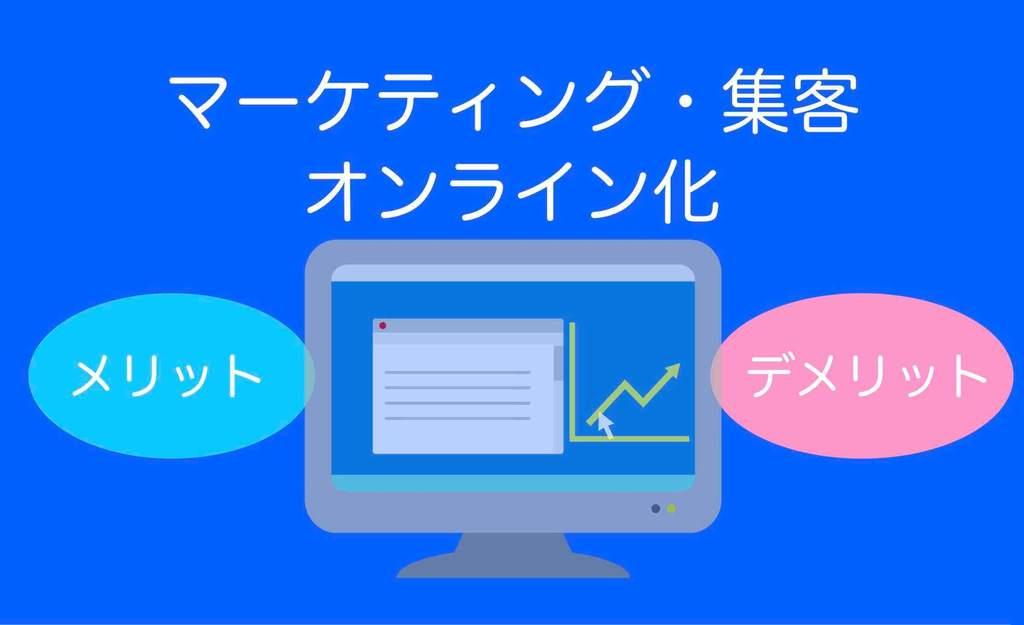 オンライン化のメリット・デメリット(マーケティング・集客編)