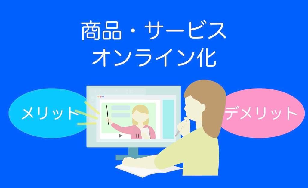 オンライン化のメリット・デメリット(サービス・商品編)