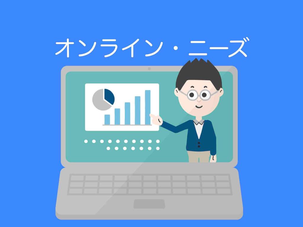 オンラインニーズ36種類【例:オンラインカウンセリング市場など】