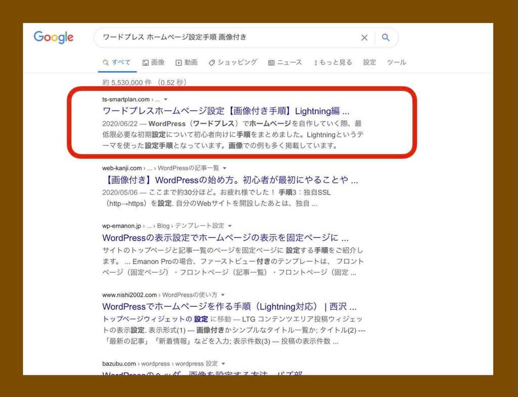 ホームページ作成に関する記事の検索結果例