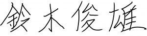 集客力のあるホームページ実現無料講座講師の名前直筆サイン