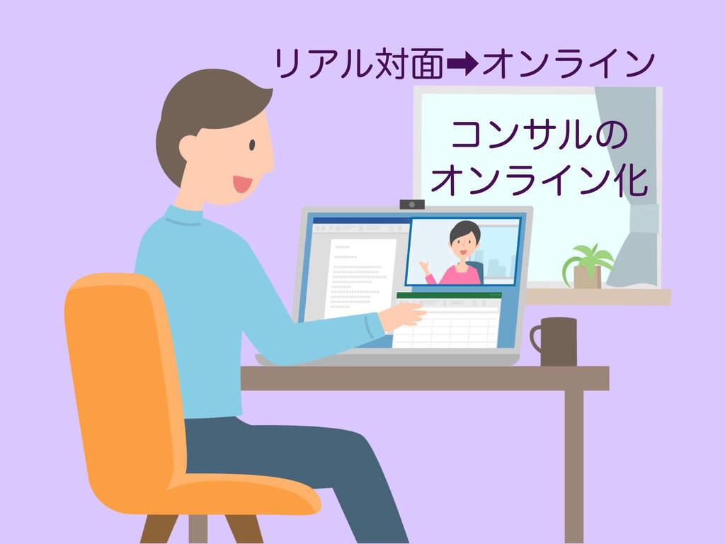 コンサルのオンライン化