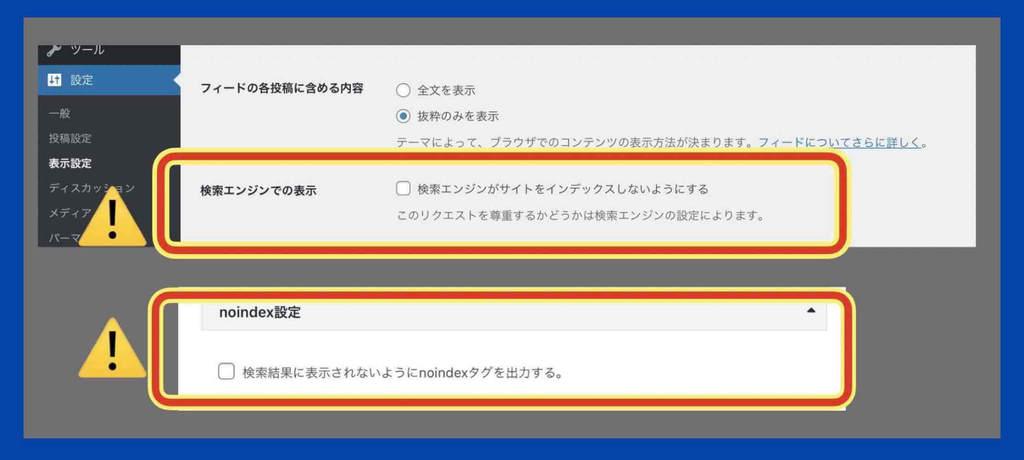 WordPressホームページのアクセス数を得るには「インデックスしない」にチェックを入れないようにするという実際の設定画面