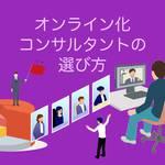 オンライン化コンサル