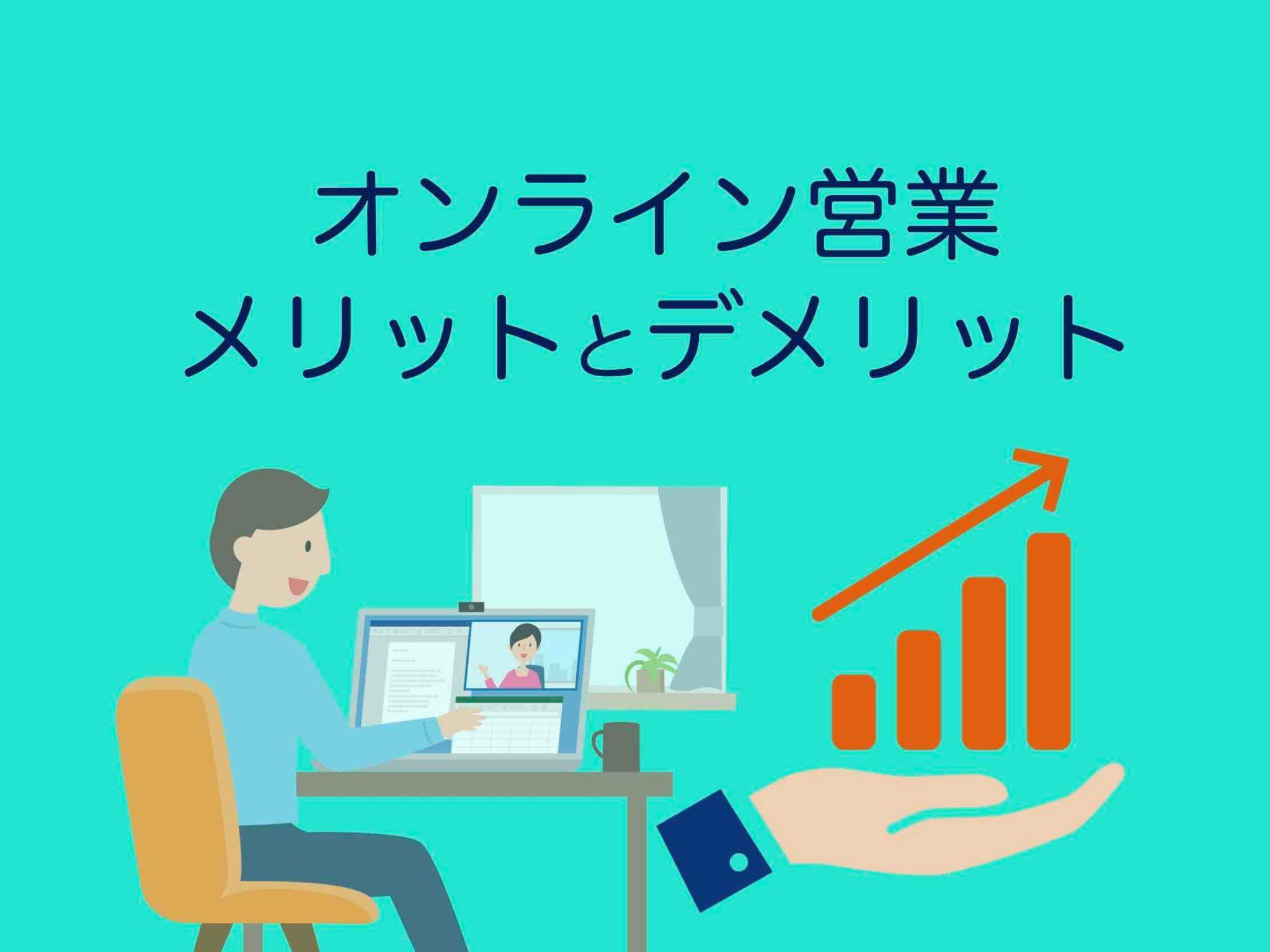 オンライン営業のメリットとデメリット