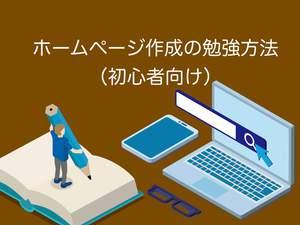ホームページ作成の勉強方法