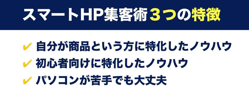 スマートHP集客術の特徴