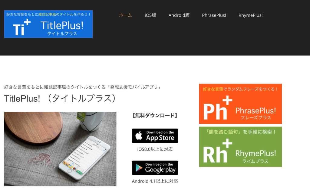 無料ネーミングツール「TitlePlus」(iPadアプリ・iPhoneアプリ)