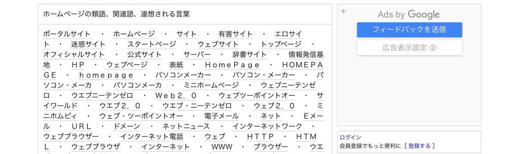 無料ネーミングツール「連想類語辞典」結果例