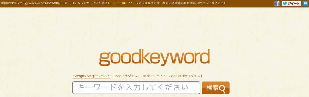 アクセス数を増やすためのキーワード選定に使えるツール「goodkeyword」(2020年11月11日サービス終了→ラッコキーワードに統合)
