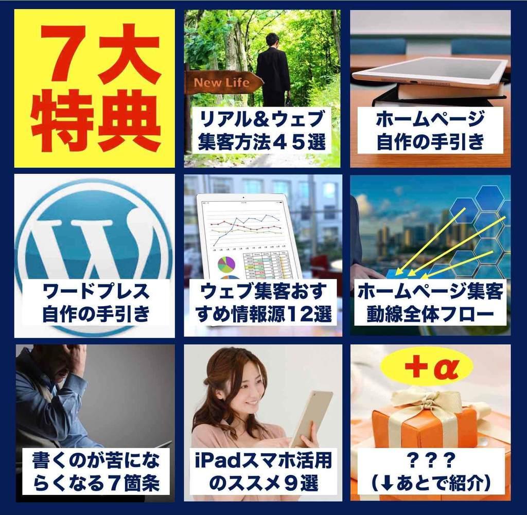 集客力のあるホームページにする講座の特典画像