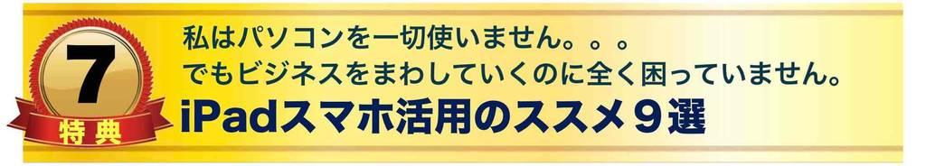 『スマートHP集客』無料講座無料特典7iPadスマホ活用のススメ