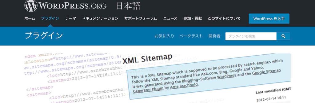 アクセス数を増やすためにGoogleのインデックス登録(クロール)を促進するツール「Google XMLサイトマップ送信」