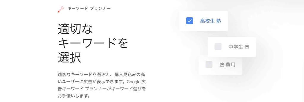 アクセス数を増やすためのキーワード選定や検索ボリューム調査の定番ツール「Googleキーワードプランナー」