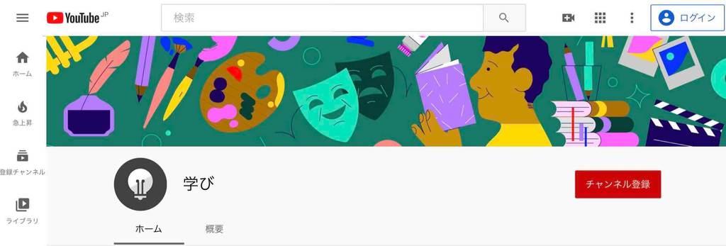 アクセス数を増やすための露出度アップツールSNSの「YouTube」