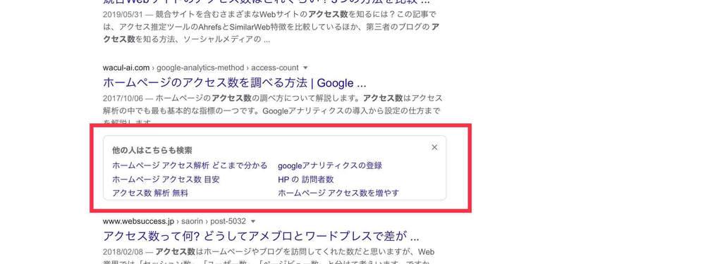 """アクセス数を増やすためのキーワード選定に使える検索エンジンツール「Google検索」の""""他の人はこちらも検索""""キーワード"""