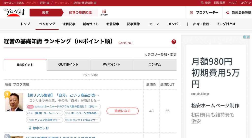 アクセス数を増やすための外部サイト登録「にほんブログ村」