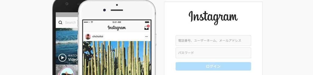 アクセス数を増やすための露出度アップツールSNSの「Instagram」