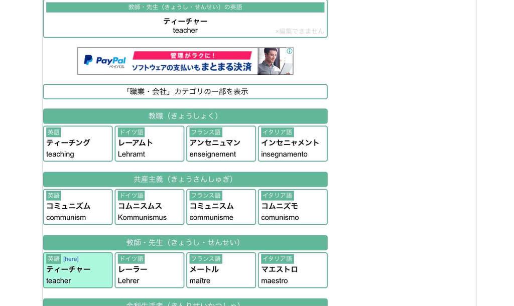 無料ネーミングツール「ネーミング辞典」結果例
