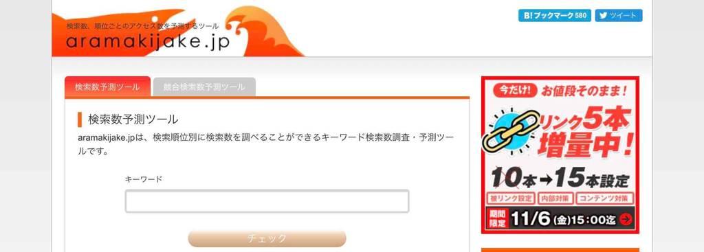 アクセス数を増やすためのキーワード選定や検索ボリューム調査の簡易ツール「aramakijake」