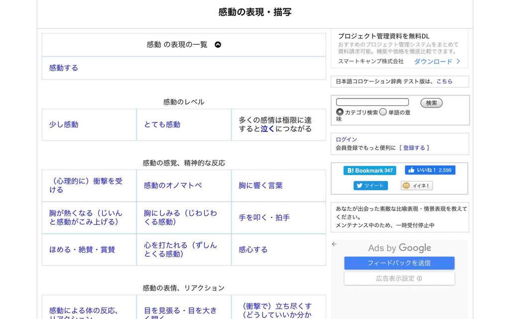 無料ネーミングツール「日本語表現インフォ」結果例