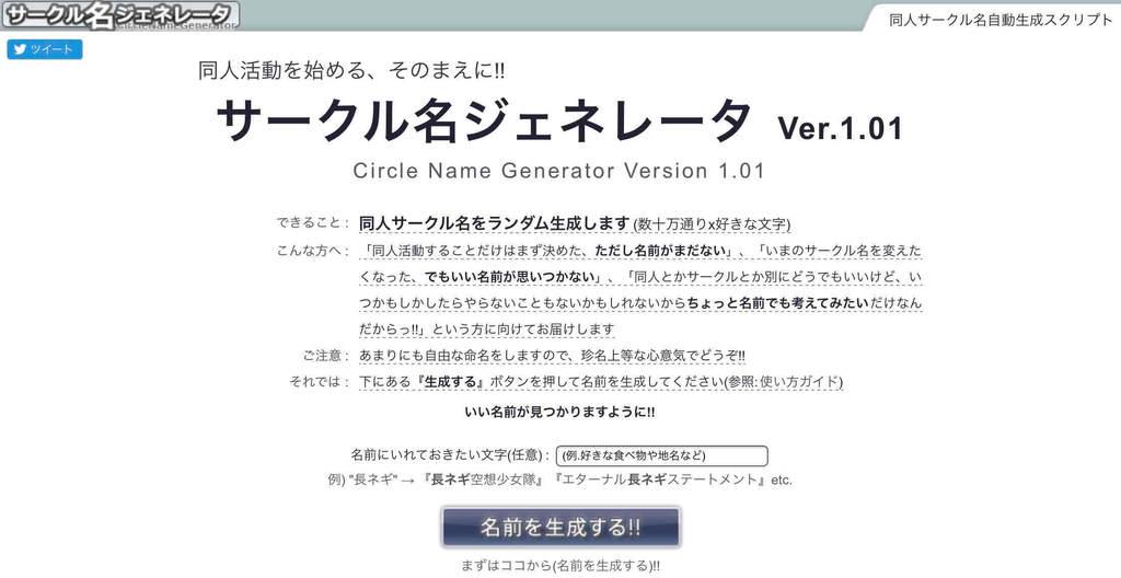 無料ネーミングツール「サークル名ジェネレーター」