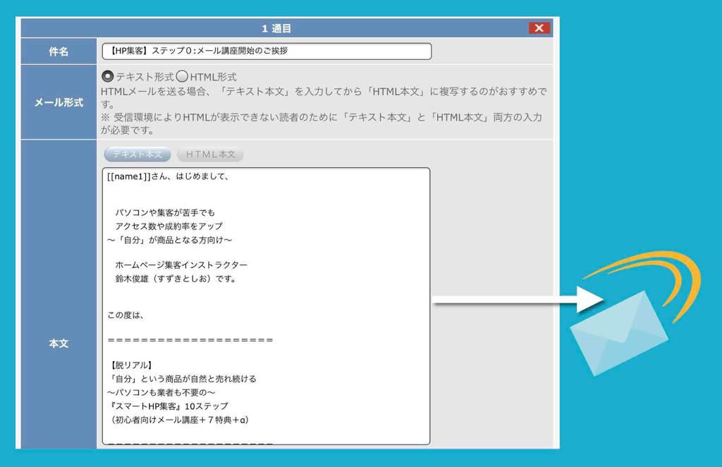 メルマガ配信のやり方(送信メールの内容を書き入れる画面の例)