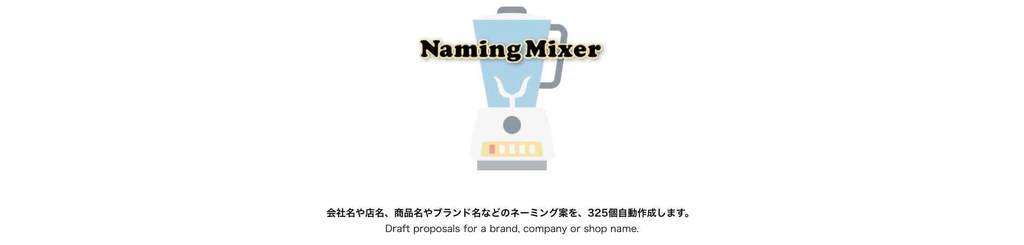 無料ネーミングツール「Naming Mixer」
