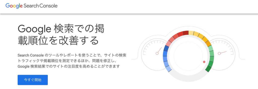 アクセス数を増やすための解析分析ができるツール「Googleサーチコンソール」