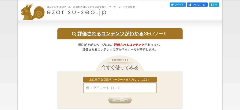 アクセス数を増やすためのコンテンツ作成時に関連する単語を調べられるツール「ezorisu」
