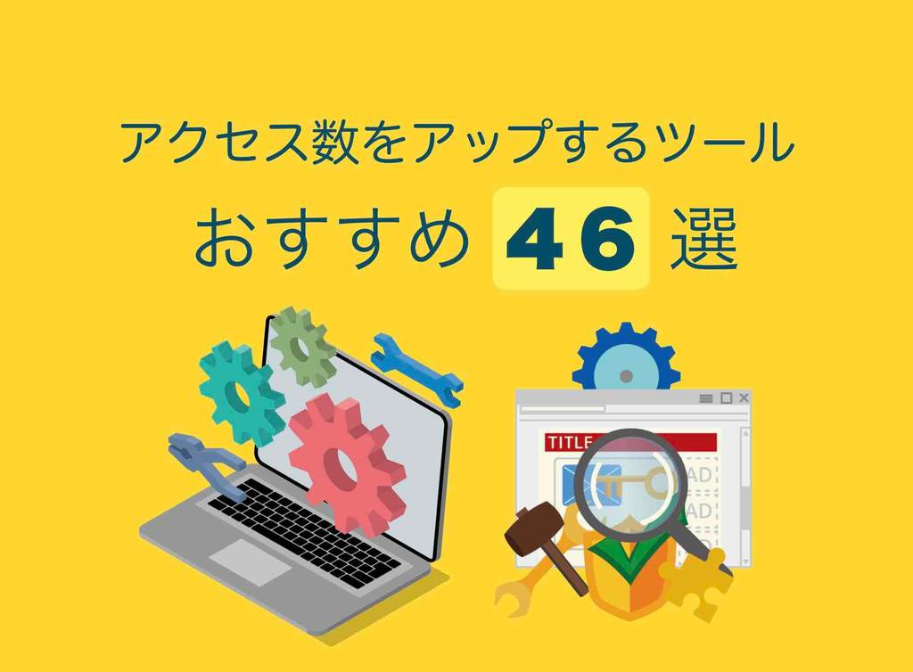 ホームページのアクセス数を増やすツール おすすめ46選 無料