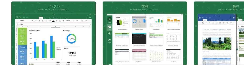 アクセス数を増やすためのアクセス集計や解析分析に使う表計算ツール「Excel」