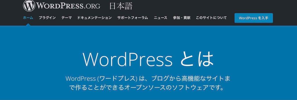 アクセス数を増やすことにつながる、ホームページ作成ツール「WordPress」