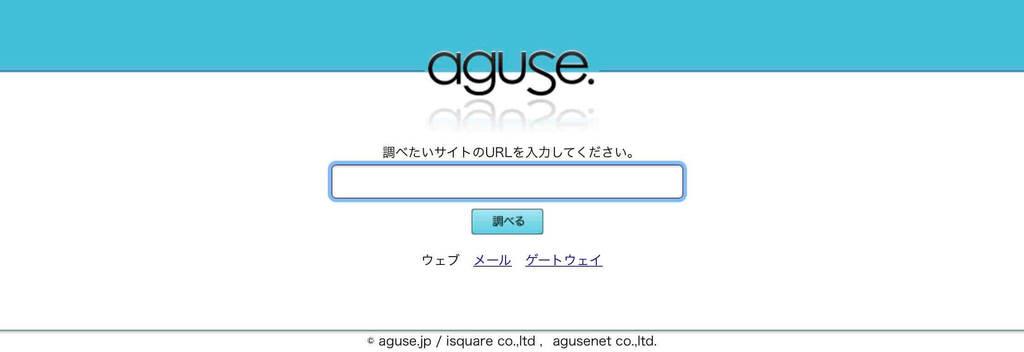 アクセス数を減らさないためのGoogleペナルティやマルウェアの検知を行えるツール「aguse.」