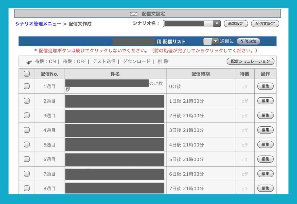 オートビズのステップメール配信リスト画面例