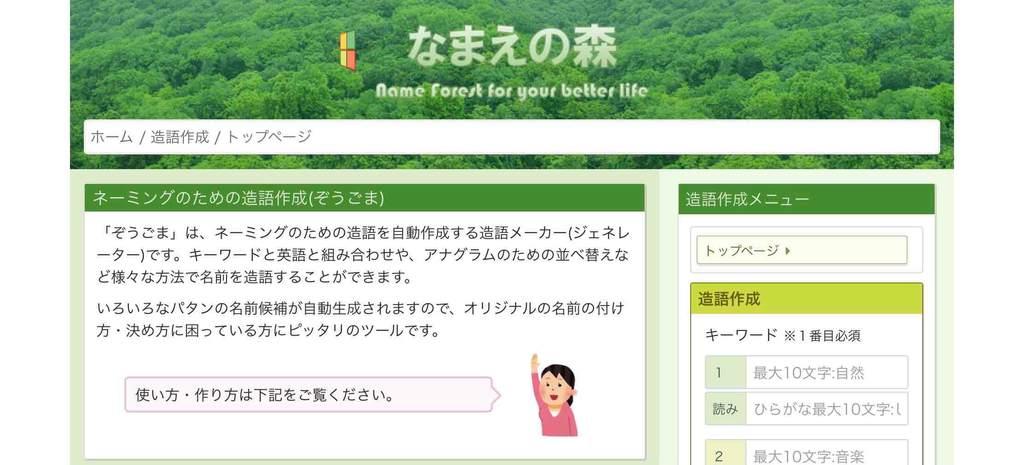 無料ネーミングツール「なまえの森」