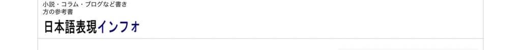 無料ネーミングツール「日本語表現インフォ」