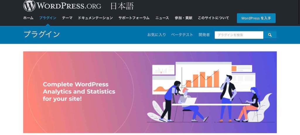 アクセス数を増やすための解析分析ができるツールWordPressプラグインの「WP Statistics」